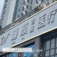 南漳臻颜怡美医疗美容