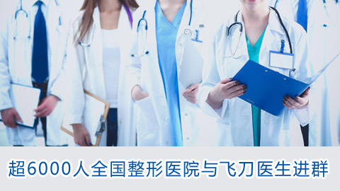 超6000人全国整形医院与飞刀医生进群