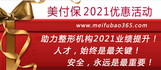 2021年美付保特惠活动