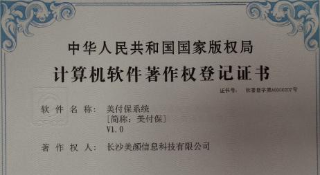 美付保平台获得国家版权局软件著作权登记认证