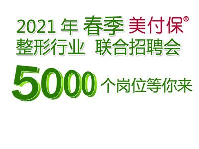 2021年春季整形行业联合招聘会,500