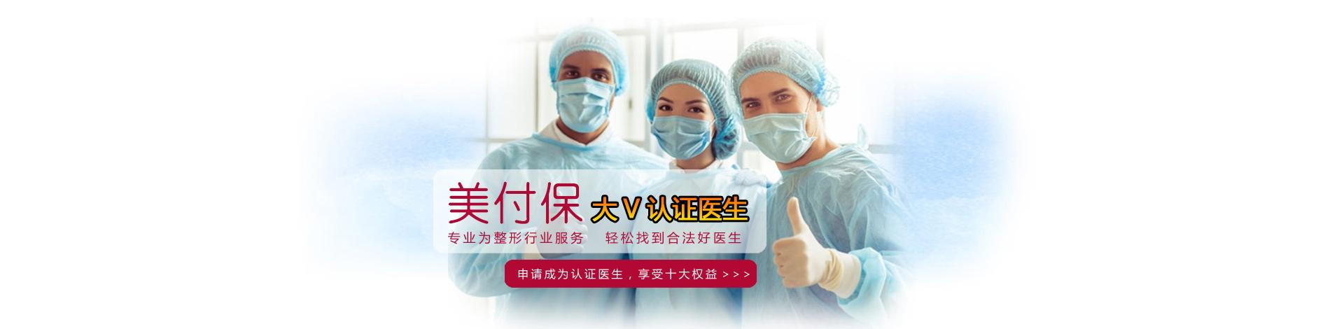 大V认证整形医生