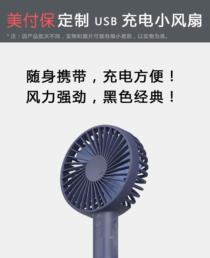 充电小风扇