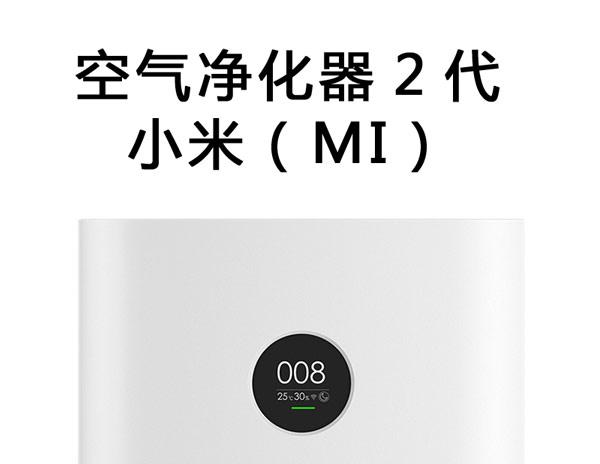 小米空气净化器2S