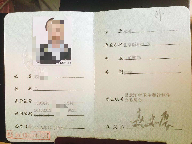 黑龙江 口腔苏医师