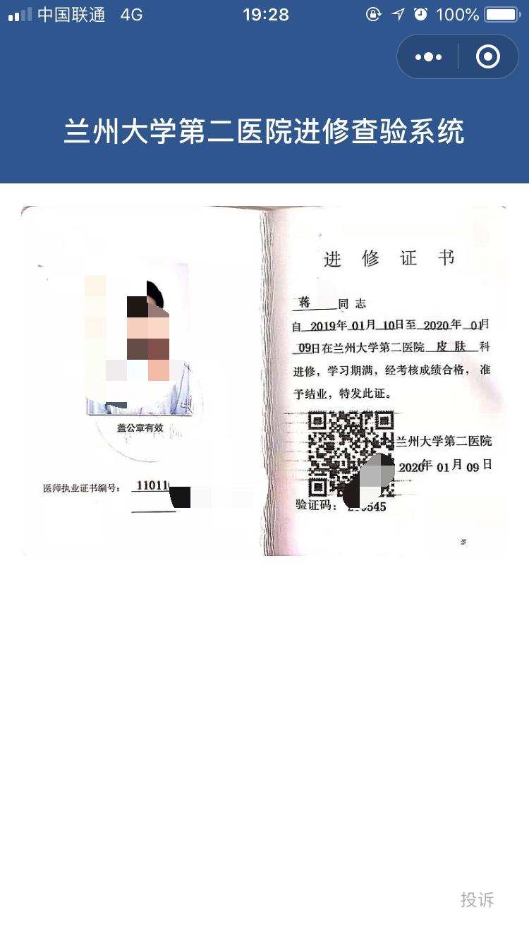 北京皮肤主治蒋医师