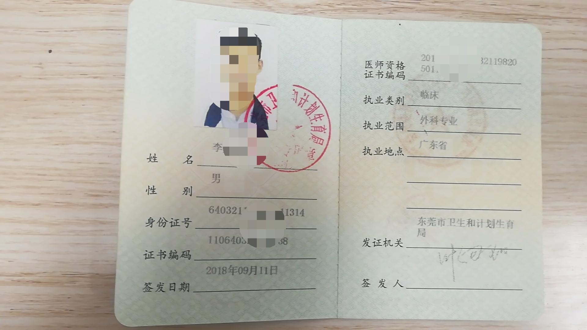 广东整形外科李医师